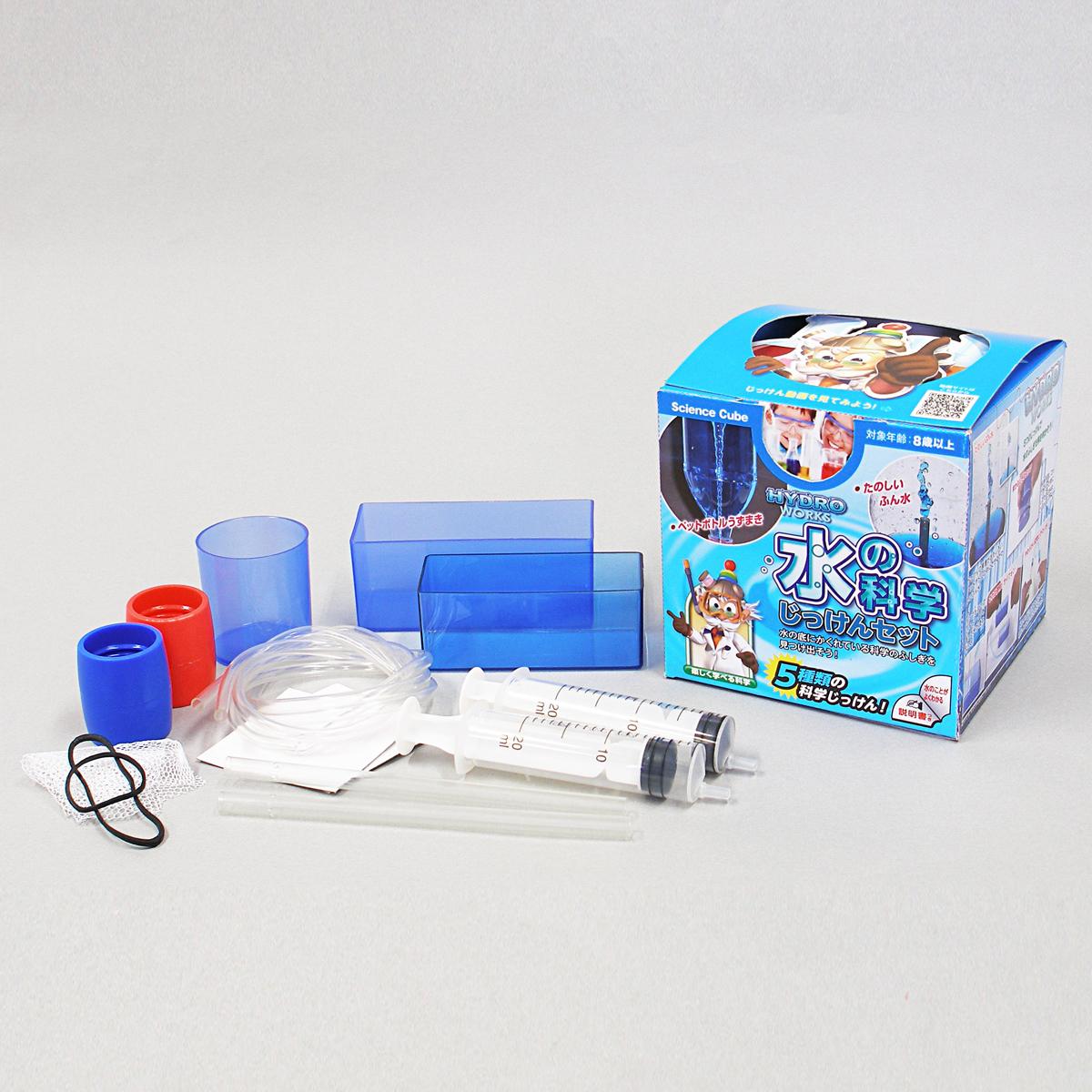水の科学実験セット HYDRO WORKS 実験 キット 簡単 夏休み 自由研究 小学生 低学年 中学生 科学 理科 おもしろ実験 工作 おもちゃ