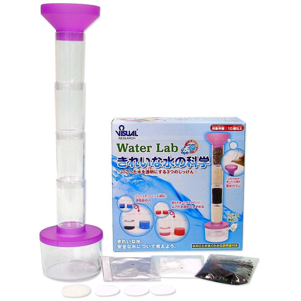 きれいな水の科学 実験セット キット 簡単 夏休み 自由研究 小学生 高学年 中学生 科学 理科 おもしろ実験 浄水カラム ろ過 おもちゃ クリスマスプレゼント