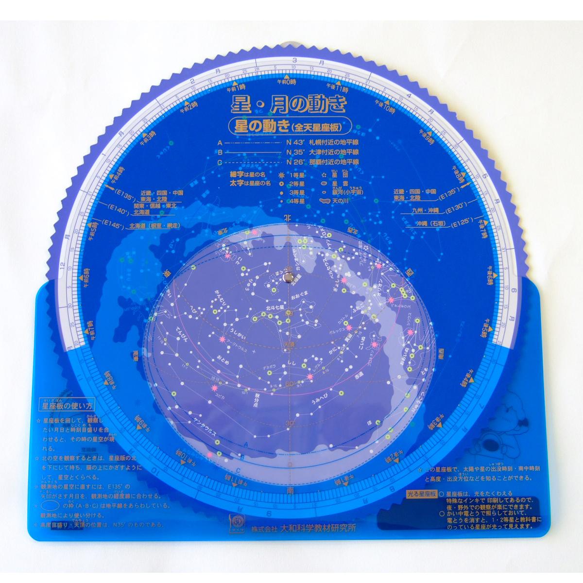 光る!星座板 星・月の動き 星座盤 おすすめ 星座 天体観測 子供 星の動き 月の動き 夏休み 自由研究 小学生 科学 理科