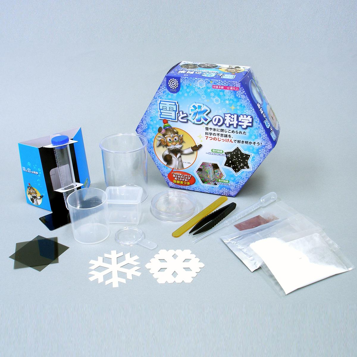 雪と氷の科学 実験セット グッズ 簡単 夏休み 自由研究 小学生 中学生 科学 理科 キット おもしろ実験 おもちゃ クリスマスプレゼント