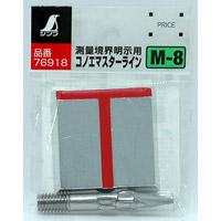 コノエマスターライン M-8 T 埋込用 76918 測量 測量用品 測量具 測量境界 工事現場 シンワ測定