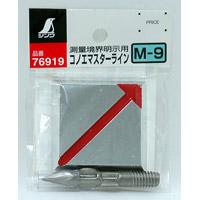 コノエマスターライン M-9 ? 埋込用 76919 測量 測量用品 測量具 測量境界 工事現場 シンワ測定