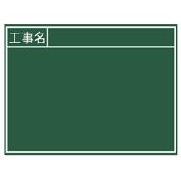 黒板 木製 B 45×60cm「工事名」 横 76956 測量 測量用品 工事現場 写真撮影 シンワ測定