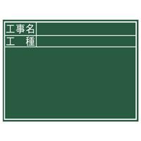黒板 木製 C 45×60cm「工事名・工種」 横 76957 測量 測量用品 工事現場 写真撮影 シンワ測定