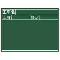 黒板 木製 J 45×60cm「工事名・工種・測点」 横 77037 測量 測量用品 工事現場 写真撮影 シンワ測定