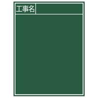 黒板 木製 B-2 60×45cm「工事名」 縦 77057 測量 測量用品 工事現場 写真撮影 シンワ測定