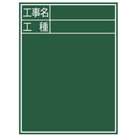 黒板 木製 C-2 60×45cm「工事名・工種」 縦 77058 測量 測量用品 工事現場 写真撮影 シンワ測定