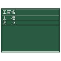 黒板 木製 D 45×60cm「工事名・工種・測点」 横 77059 測量 測量用品 工事現場 写真撮影 シンワ測定