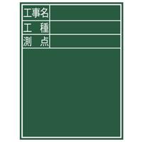 黒板 木製 D-2 60×45cm「工事名・工種・測点」 縦 77067 測量 測量用品 工事現場 写真撮影 シンワ測定