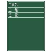 黒板 木製 E-2 60×45cm「工事名・工種・位置」 縦 77068 測量 測量用品 工事現場 写真撮影 シンワ測定