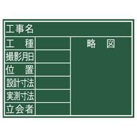 黒板 木製 F 45×60cm「8項目」 横 77069 測量 測量用品 工事現場 写真撮影 シンワ測定