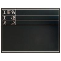 黒板 木製 耐水 TD 45×60cm「工事名・工種・測点」 横 77074 測量 測量用品 工事現場 写真撮影 シンワ測定