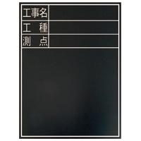 黒板 木製 耐水 TD-2 60×45cm「工事名・工種・測点」 縦 77075 測量 測量用品 工事現場 写真撮影 シンワ測定