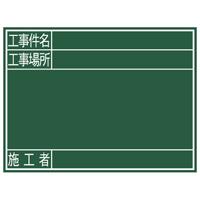黒板 木製 G 45×60cm「工事件名・工事場所・施工者」 横 77078 測量 測量用品 工事現場 写真撮影 シンワ測定
