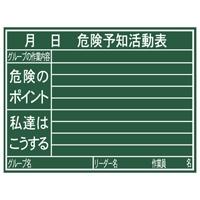 黒板 木製 H 45×60cm「危険予知活動表」 横 77079 測量 測量用品 工事現場 写真撮影 シンワ測定