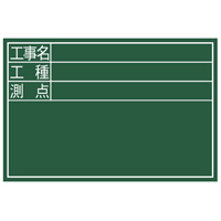 黒板 木製 DS 30×45cm「工事名・工種・測点」 横 77087 測量 測量用品 工事現場 写真撮影 シンワ測定