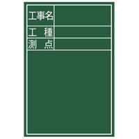 黒板 木製 DS-2 45×30cm「工事名・工種・測点」 縦 77088 測量 測量用品 工事現場 写真撮影 シンワ測定