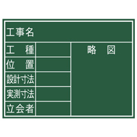 黒板木製 450×600mm 横K 「7項目」 77314 測量 測量用品 工事現場 写真撮影 シンワ測定