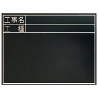 黒板木製 耐水 450×600mm 横TC 「工事名・工種」 77322 測量 測量用品 工事現場 写真撮影 シンワ測定