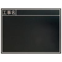黒板 木製 耐水 TB 45×60cm「工事名」 横 77328 測量 測量用品 工事現場 写真撮影 シンワ測定