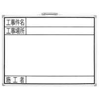 ホワイトボード GW 45×60cm「工事件名・工事場所・施工者」 横 77359 測量 測量用品 工事用 工事現場 写真撮影用 シンワ測定