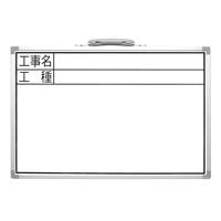 ホワイトボード CSW 30×45cm「工事名・工種」 横 77366 測量 測量用品 工事用 工事現場 写真撮影用 シンワ測定