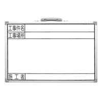 ホワイトボード GSW 30×45cm「工事名・工事場所・施工者」横 77369 測量 測量用品 工事用 工事現場 写真撮影用 シンワ測定