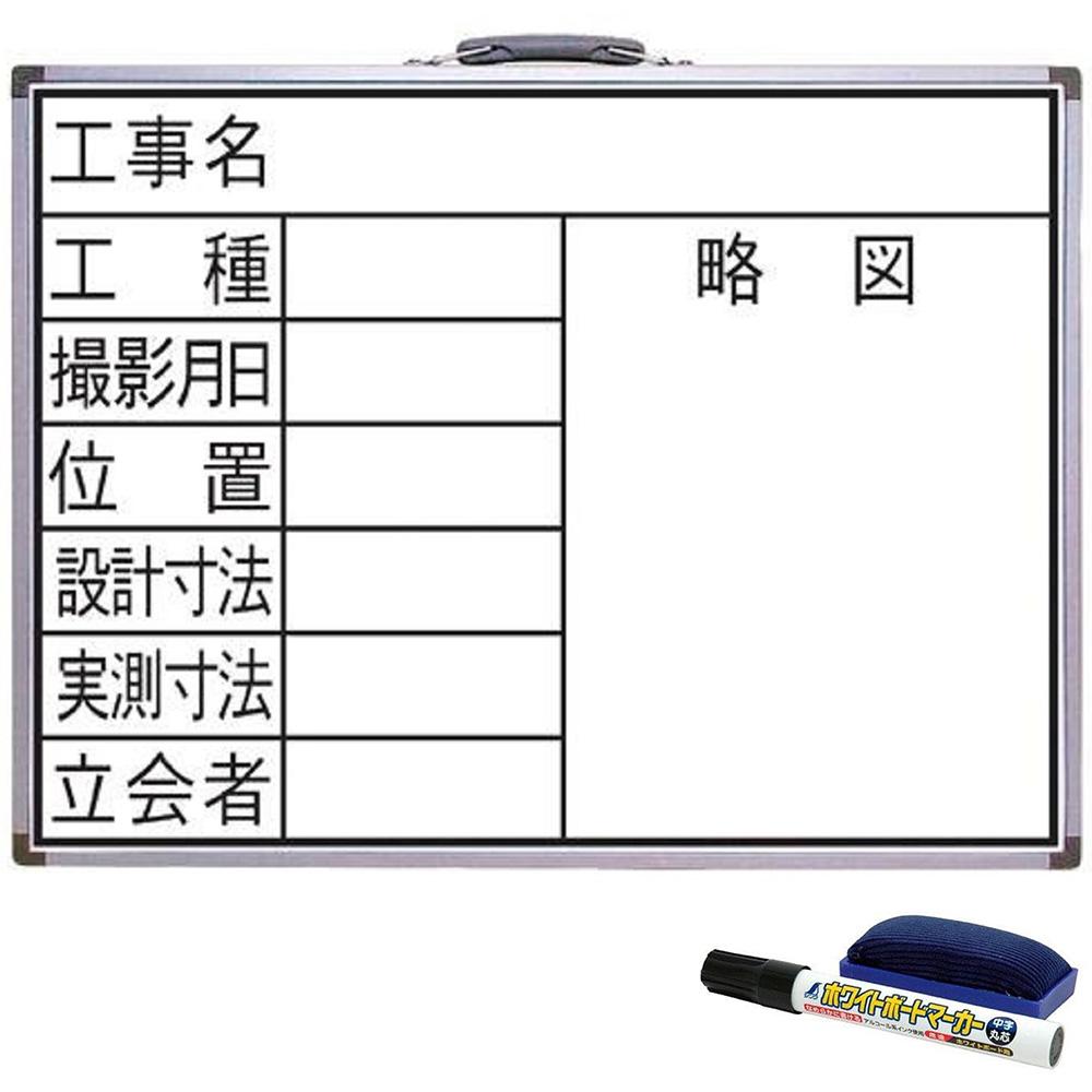 ホワイトボード 450×600mm 横FW 「8項目」 77385 測量 測量用品 工事用 工事現場 写真撮影用 シンワ測定