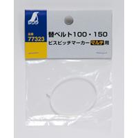 消耗品 替ベルト 100・150 ビスピッチマーカーマルチ用 77323 シンワ測定