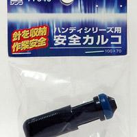 消耗品 安全カルコ ハンディシリーズ用 77849 カルコ 墨つぼ 墨つけ 墨出し チョークライン シンワ測定