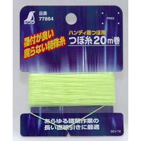 消耗品 つぼ糸 ハンディ墨つぼ用 細 20m巻 77864