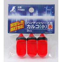 消耗品 カルコ 小 赤 3ヶ入 ハンディシリーズ用 77880 カルコ 墨つぼ 墨つけ 墨出し チョークライン