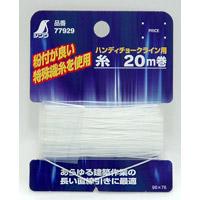 消耗品 細糸 ハンディチョークライン用 20m巻 77929 墨つぼ 墨つけ 墨出し チョークライン シンワ測定
