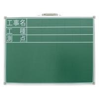 黒板 スチール製 SD 45×60cm 「工事名・工種・測点」 横 77513 シンワ測定