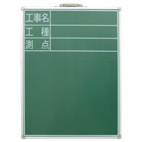 黒板_スチール製 SD-2 60×45cm 「工事名・工種・測点」 縦 77514 シンワ測定