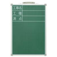 黒板 スチール製 SDS-2 45×30cm 「工事名・工種・測点」 縦 77540 シンワ測定