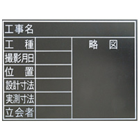 黒板木製 耐水 TF 45×60cm「8項目」横 78230 シンワ測定 黒板 工事 工事用 シンワ測定