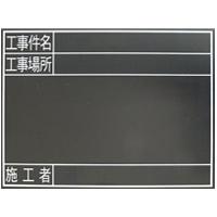 黒板木製 耐水 TG 45×60cm「工事件名・工事場所・施工者」横 78238 シンワ測定 黒板 工事 工事用 シンワ測定