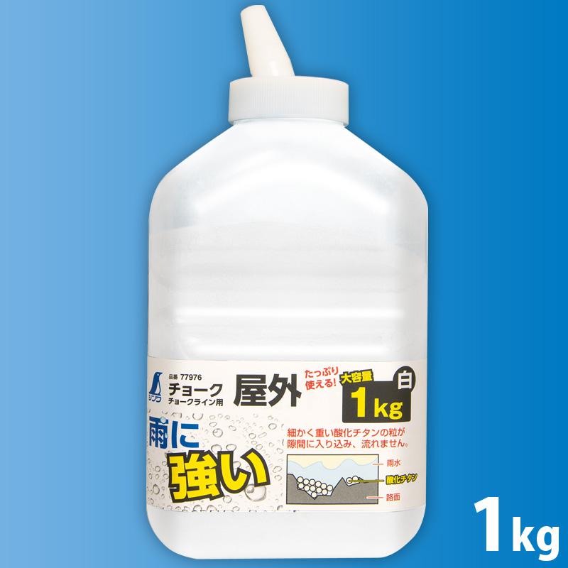 チョーク チョークライン用 屋外 1kg 白 77976 シンワ測定