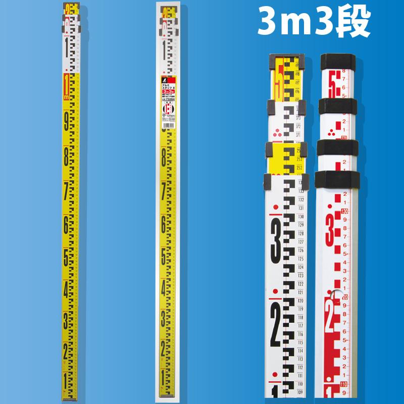 アルミスタッフ 2 3m3段 表面10mmピッチ 裏面1mmピッチ目盛付 73264 シンワ測定
