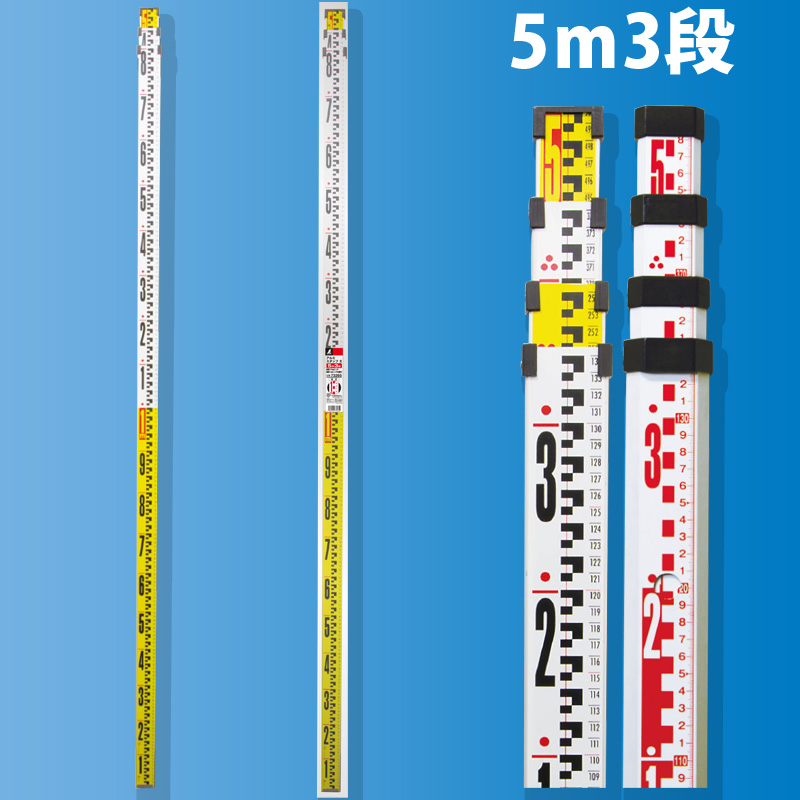 アルミスタッフ 2 5m3段 表面10mmピッチ 裏面1mmピッチ目盛付 73265 シンワ測定