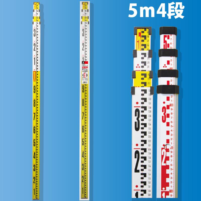 アルミスタッフ 2 5m4段 表面10mmピッチ 裏面1mmピッチ目盛付 73266 シンワ測定