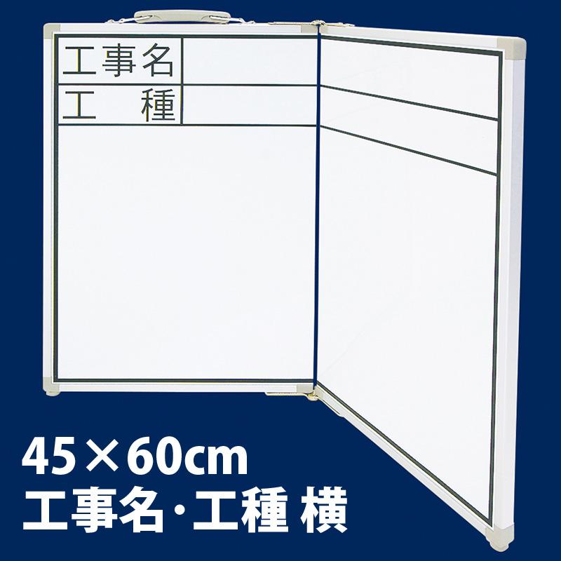 ホワイトボード 折畳式 OCW 45×60cm 「工事名・工種」 横 77742 シンワ測定 測量 測量用品 工事現場 収納 持ち運び 折りたたみ式