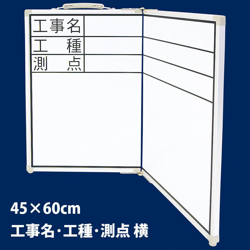 ホワイトボード 折畳式 ODW45×60cm「工事名・工種・測点」横 77743 シンワ測定 測量 測量用品 工事現場 収納 持ち運び 折りたたみ式