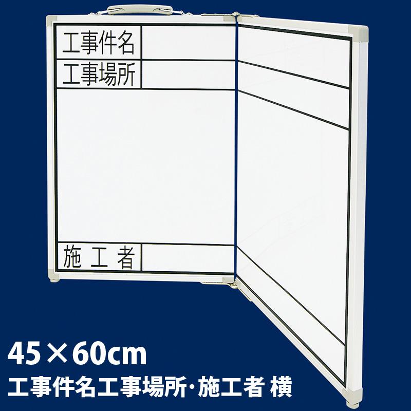 ホワイトボード 折畳式OGW45×60cm「工事件名工事場所・施工者」横 77744 シンワ測定 測量 測量用品 工事現場 収納 持ち運び 折りたたみ式