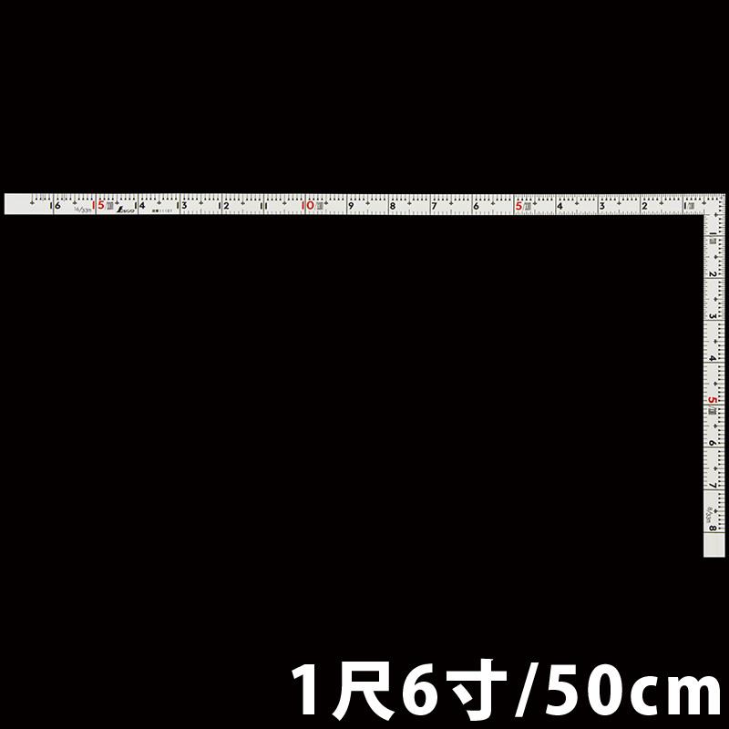 曲尺同厚 ホワイト 1尺6寸/50cm 併用目盛 名作 11107 シンワ測定 かね尺 測定 工具 定規 ステンレス DIY