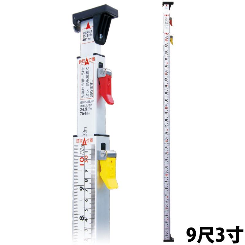 3倍尺 のび助 一方向式 II B 9尺3寸 併用目盛 シンワ測定 DIY スケール 直尺 工具 測る 定規 内装 工事