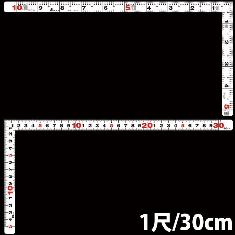 曲尺 平ぴた ホワイト 1尺/30cm 併用目盛 シンワ測定 ステンレス DIY スケール 工具 測る 内装 工事 建築 定規