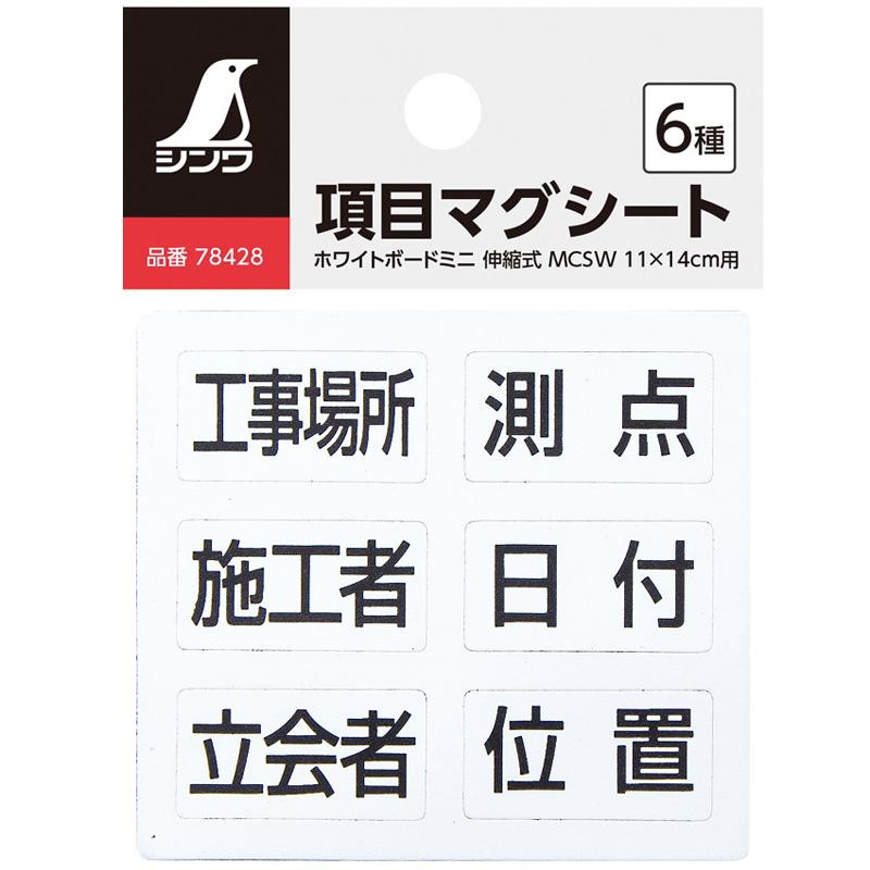 項目マグシート 6種 ホワイトボード ミニ 伸縮式 MCSW 11×14cm用 シンワ測定 黒板 DIY 建築用 作業ボード 工事現場 工具