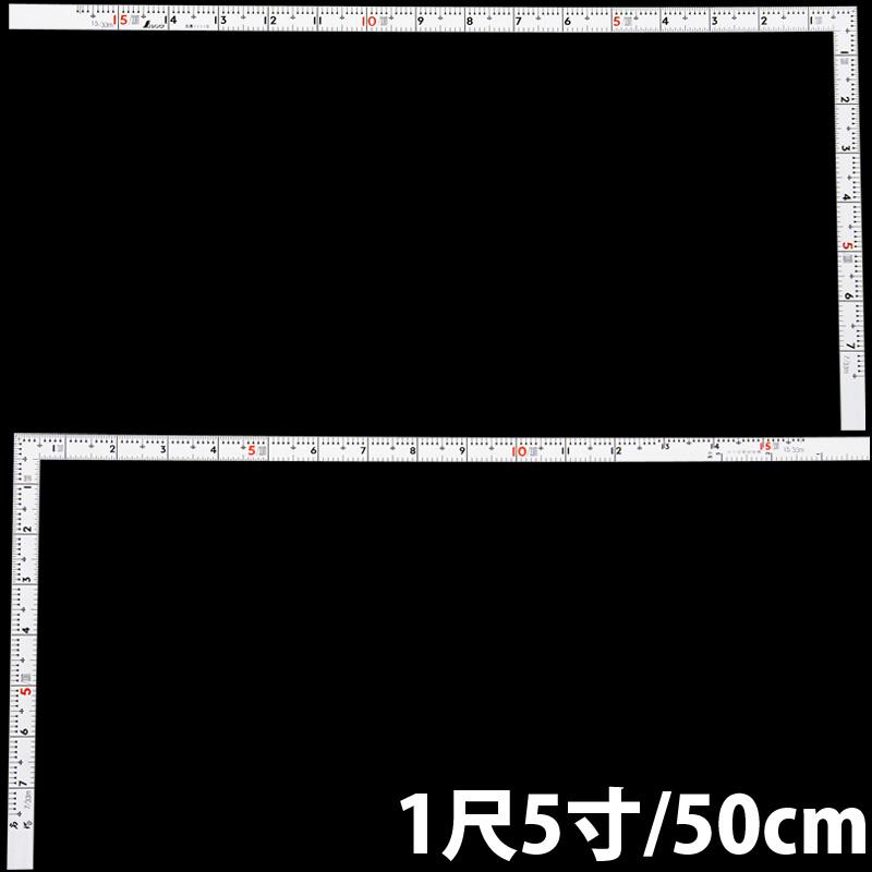 曲尺 シンワ 同厚 定規 ホワイト 1尺5寸/50cm 併用目盛 名作 11110 シンワ測定